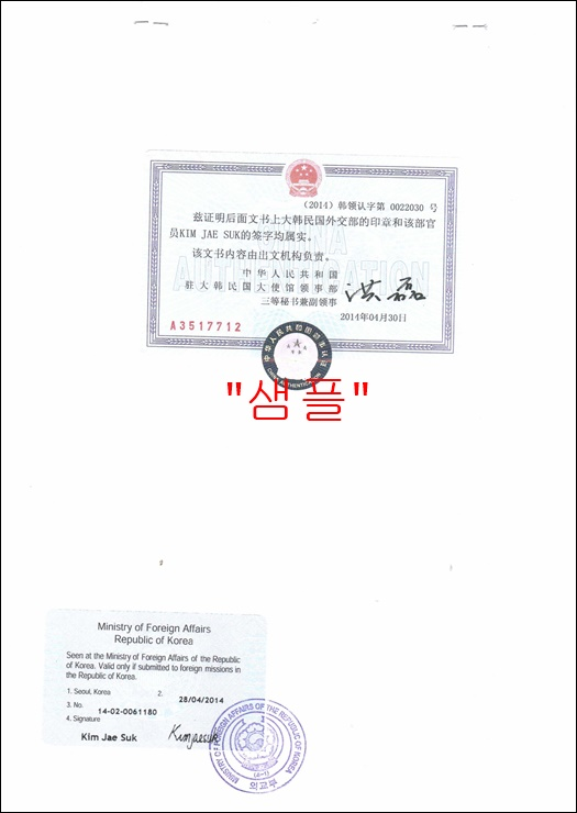 주한 중국영사관 인증 샘플.jpg