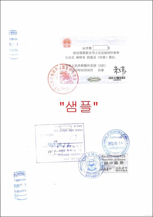 재외공관영사인증 샘플 중국 선양주재 한국영사관.jpg
