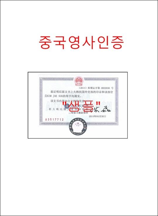 영사인증 샘플 중국영사관.jpg