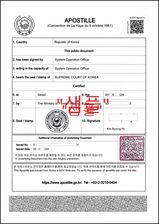 한국외교부 아포스티유(온라인발행 샘플).jpg